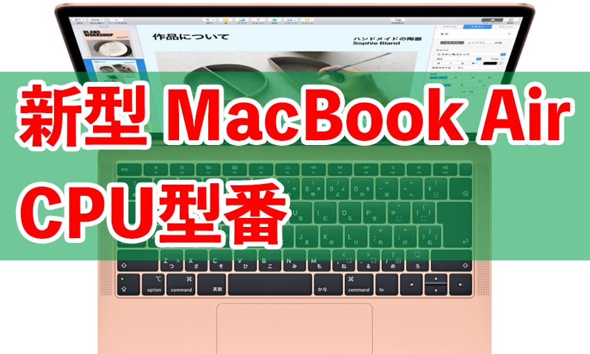 Macbook air 2018 CPU 型番