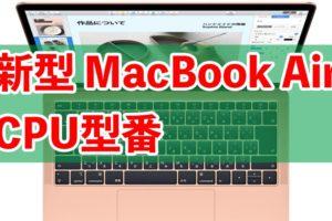 Macbook air 2018 CPU 型番