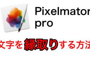 Pixelmator pro で文字を縁取りする方法